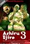 Ashiru Ejire 3