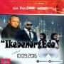 Kiss BaBaDoo Feat. Akobe