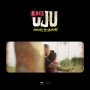 Uju (Prod. By KrizBeatz) B-Red