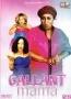 Gallant Mamas 1